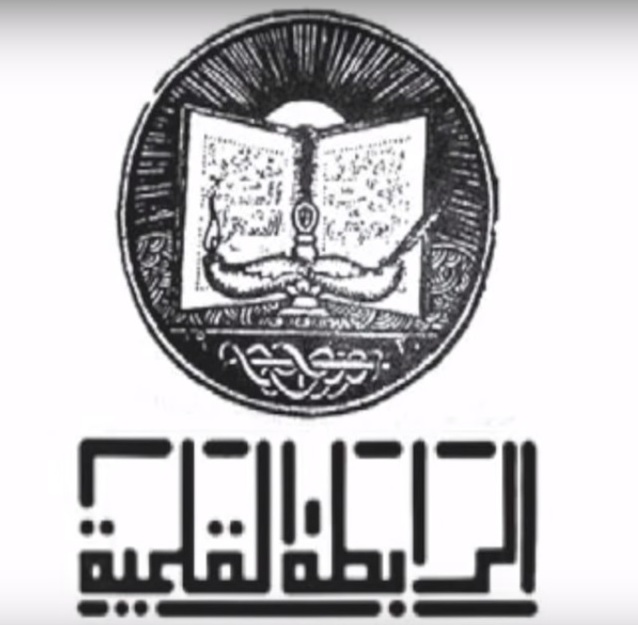logo originale di Arrabitah, 1920, realizzato da Kahlil Gibran