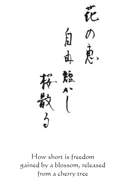 How short calligraphy